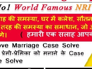 Love Problem Solution +91-9891699659 IN Ahmedabad